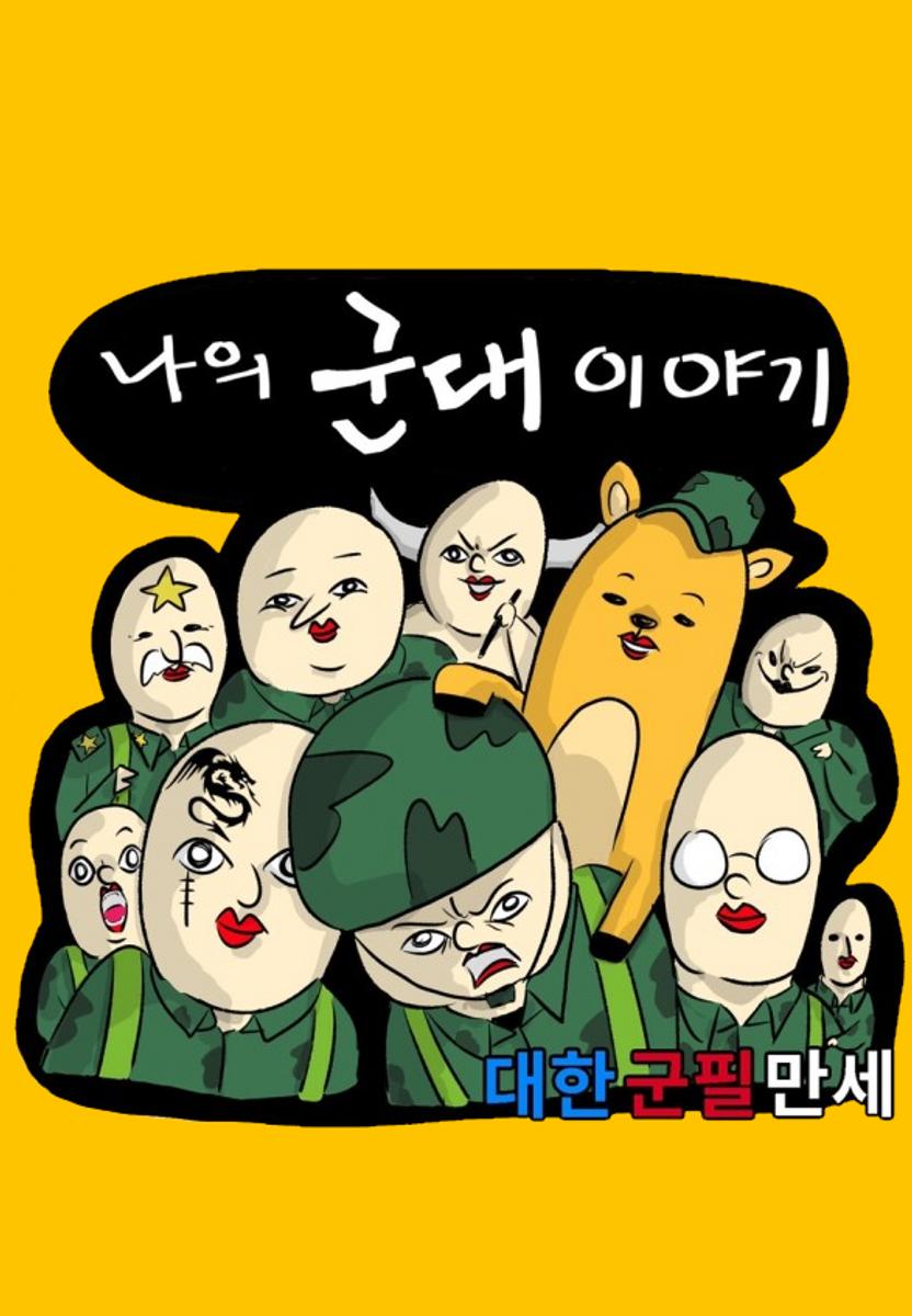 나의 군대 이야기's Character Image