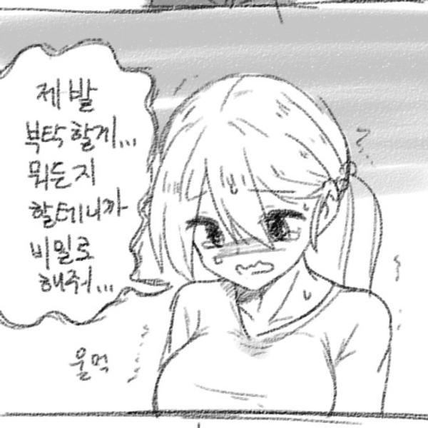 (후방주의)여대생을 협박해서 자취방에 끌고오는 만화