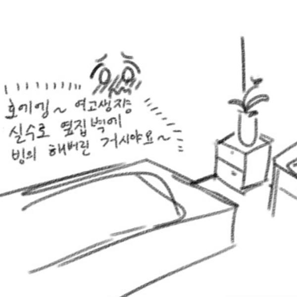 (극후방주의,혐주의)여고생쟝이 옆집 미소년 방의 벽으로 빙의한 만화
