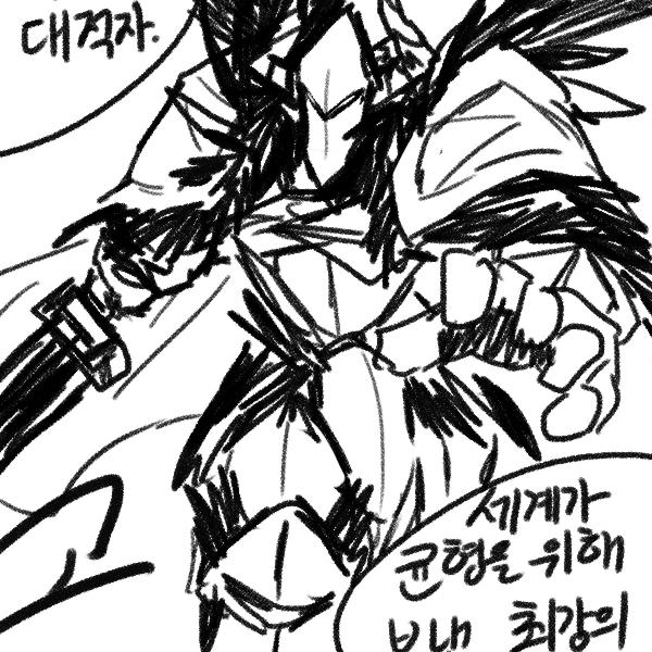 영웅과 도둑 21화