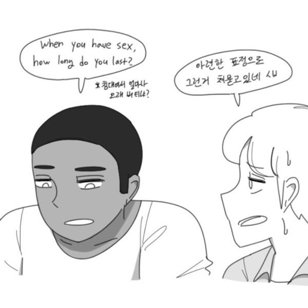 흑인친구가 여자문제 털어놓는 만화