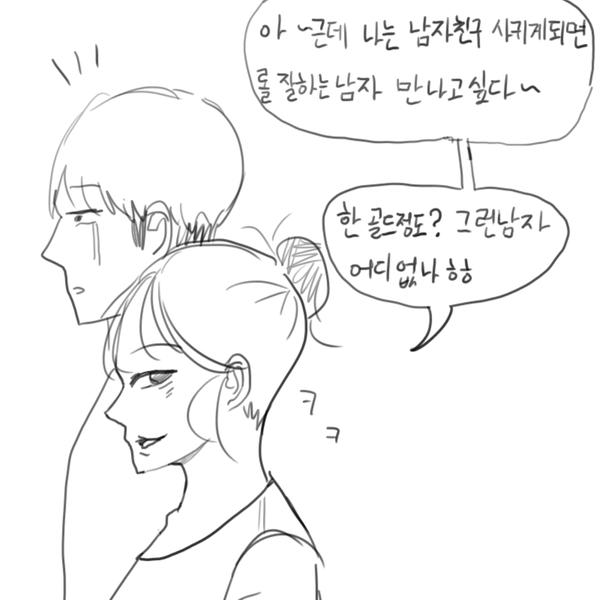 피씨방 알바하는 누나 만화
