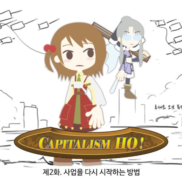 캐피탈리즘 호 하는 만화 2화