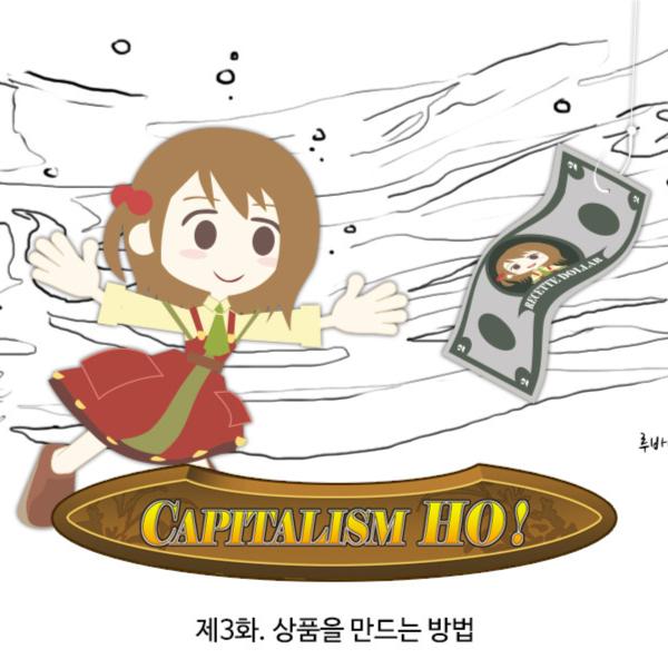 캐피탈리즘 호 하는 만화 3화