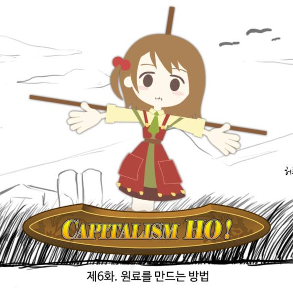 캐피탈리즘 호 하는 만화 6화
