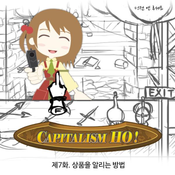 캐피탈리즘 호 하는 만화 7화