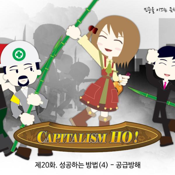 캐피탈리즘 호 하는 만화 20화