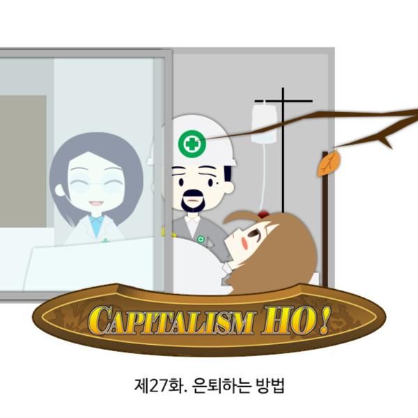 캐피탈리즘 호 하는 만화 27화
