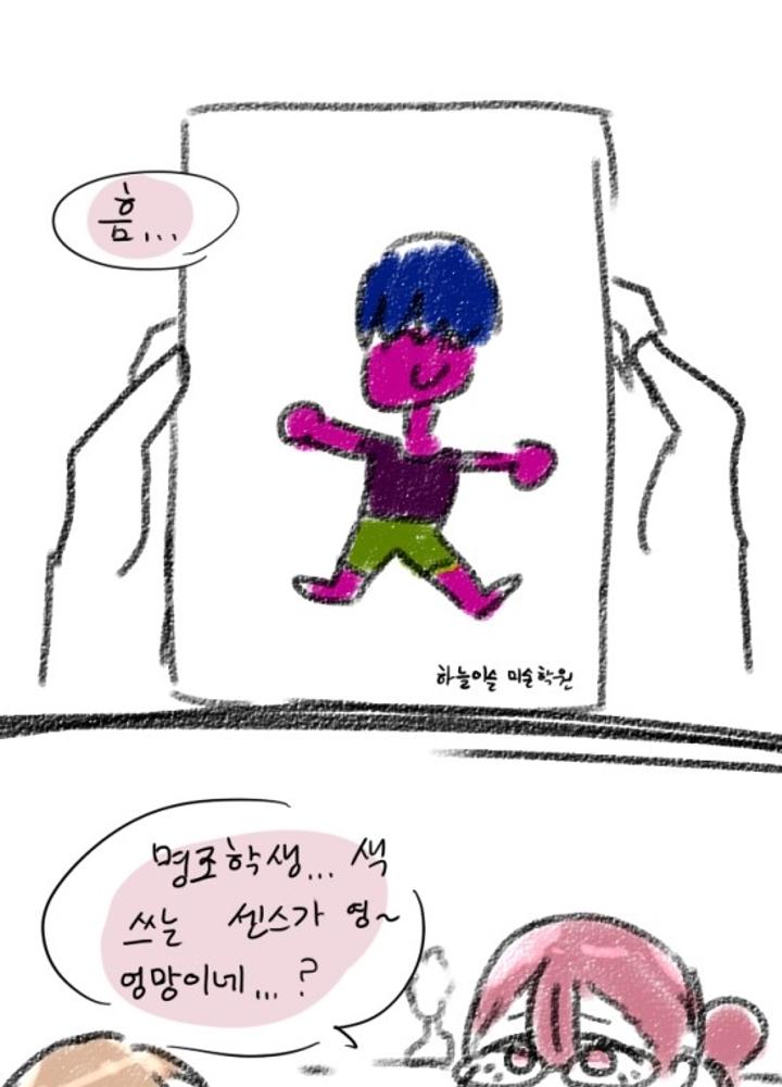 (후방주의)여자 미술 선생님과 색 쓰는 만화 No.0