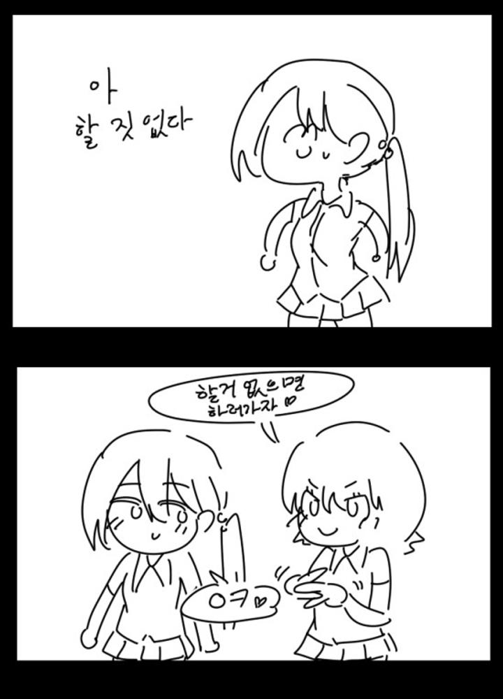 여고생쨩의 두근두근 일상 ♥ No.0