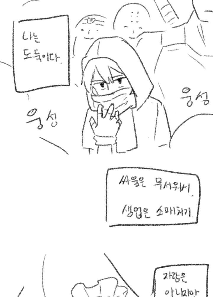 영웅과 도둑 1화 No.0