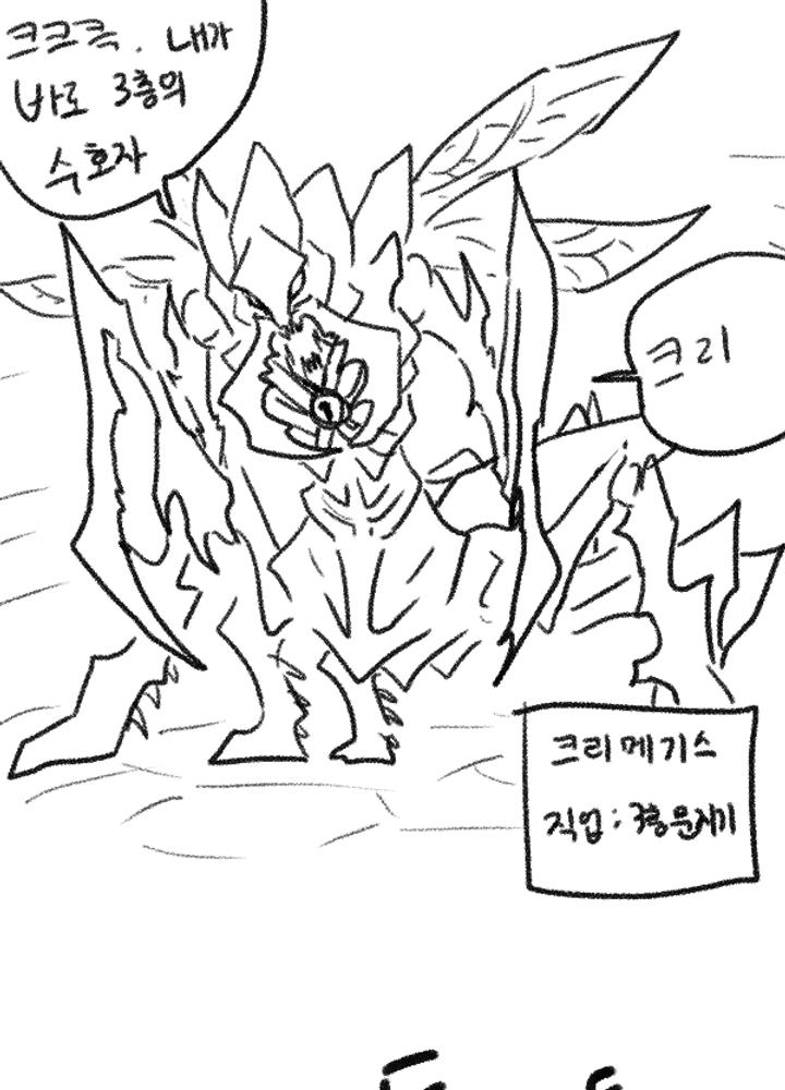 영웅과 도둑 9화 No.0