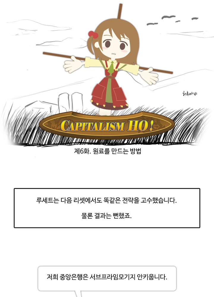 캐피탈리즘 호 하는 만화 6화 No.0