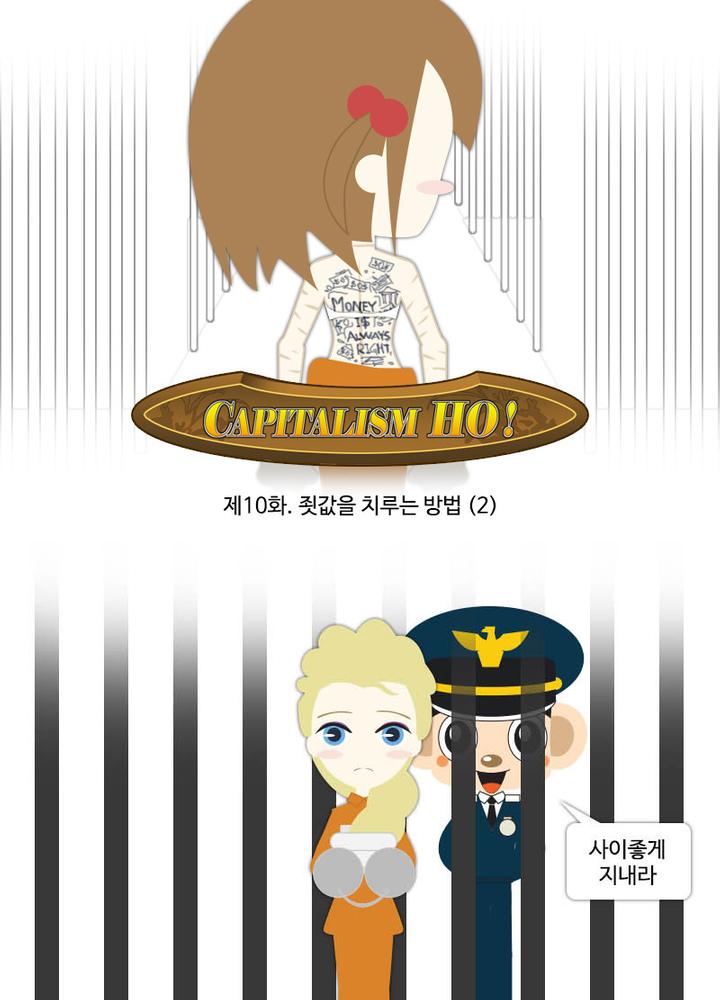 캐피탈리즘 호 하는 만화 10화 No.0